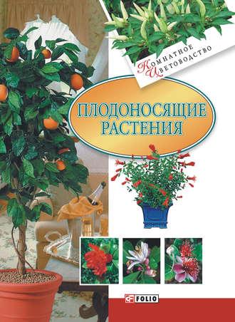 Татьяна Дорошенко, Плодоносящие растения