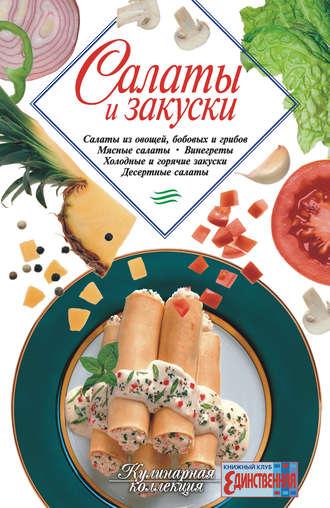 Сборник рецептов, Салаты и закуски