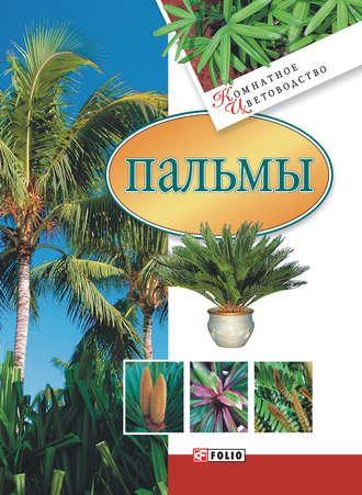 Мария Згурская, Пальмы