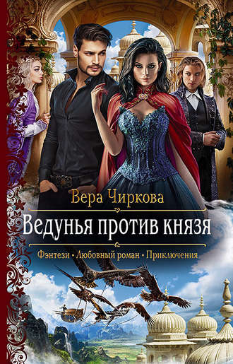 Вера Чиркова, Ведунья против князя