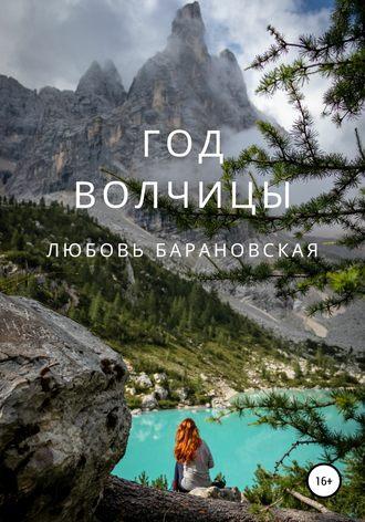 Любовь Барановская, Год Волчицы