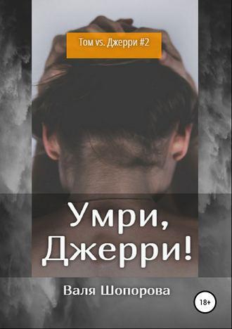 Валя Шопорова, Умри, Джерри!