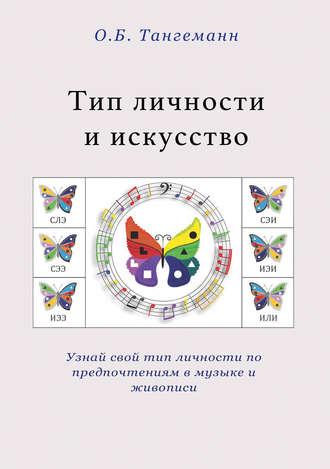 Ольга Тангеманн, Тип личности и искусство…