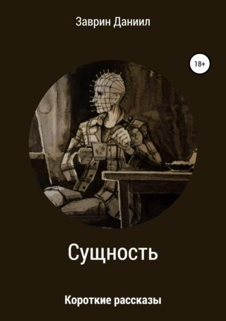 Даниил Заврин, Сущность. Сборник рассказов