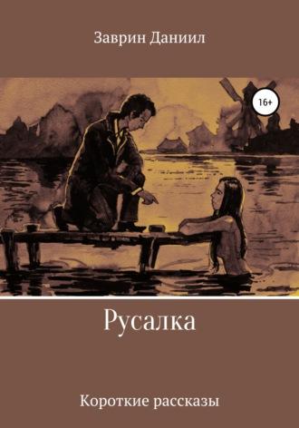 Даниил Заврин, Русалка. Сборник рассказов