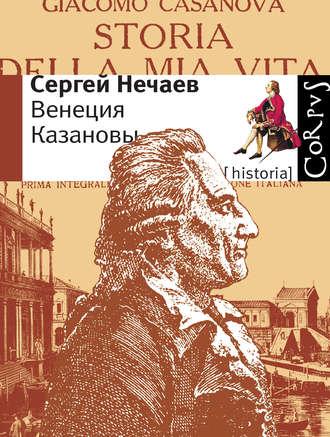 Сергей Нечаев, Венеция Казановы