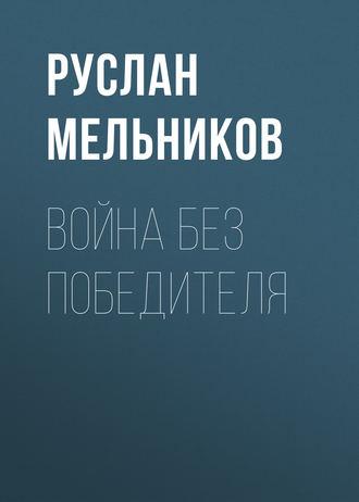 Руслан Мельников, Война без победителя