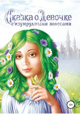 Наталия Авшалумова, Сказка о Девочке с изумрудными волосами