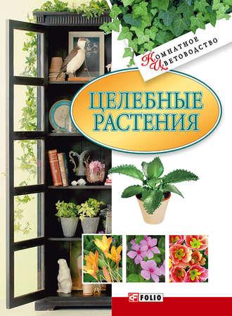 Татьяна Дорошенко, Целебные растения