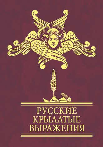 Сборник, Русские крылатые выражения