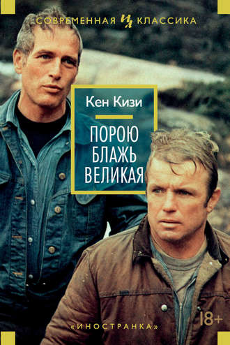 Кен Кизи, Порою блажь великая