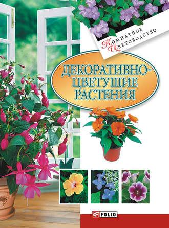 Татьяна Дорошенко, Декоративноцветущие растения