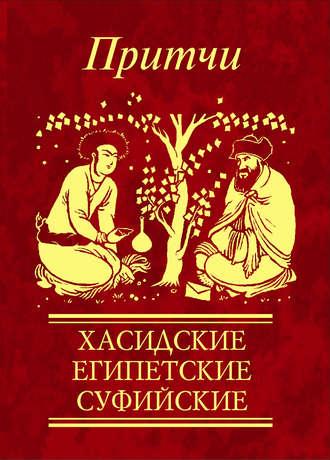 Сборник, Притчи. Хасидские, египетские, суфийские