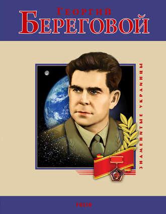 Сергей Чебаненко, Георгий Береговой