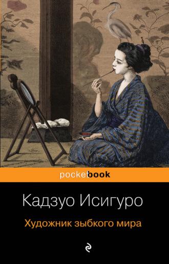 Кадзуо Исигуро, Художник зыбкого мира