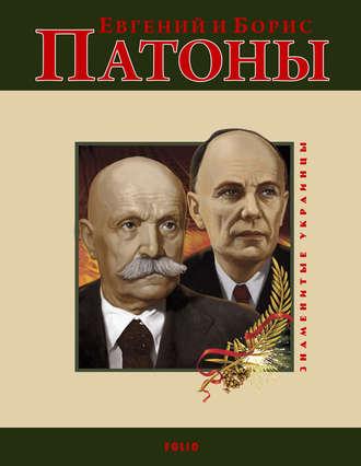 Ольга Таглина, Евгений и Борис Патоны