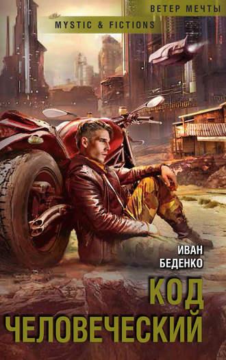 Иван Беденко, Код человеческий