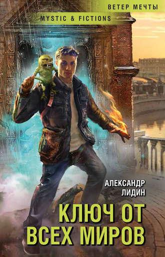 Александр Лидин, Ключ от всех миров