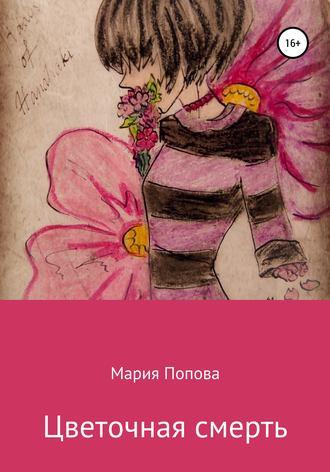 Мария Попова, Цветочная смерть