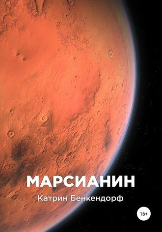 Катрин Бенкендорф, Марсианин