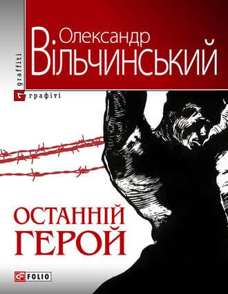 Олександр Вільчинський, Останній герой