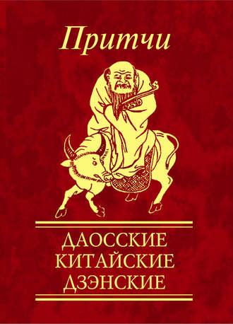Сборник, Притчи. Даосские, китайские, дзэнские
