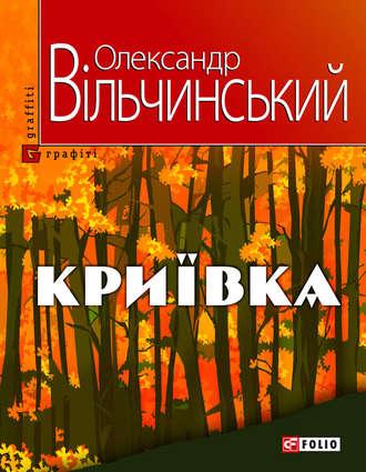 Олександр Вільчинський, Криївка