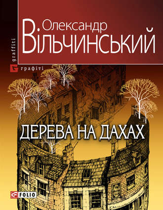 Олександр Вільчинський, Дерева на дахах