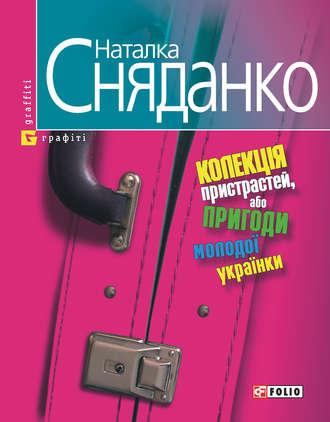 Наталка Сняданко, Колекцiя пристрастей, або Пригоди молодої українки
