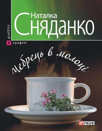 Наталка Сняданко, Чебрець в молоці