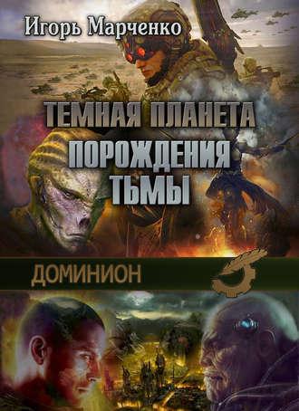 Игорь Марченко, Порождения Тьмы