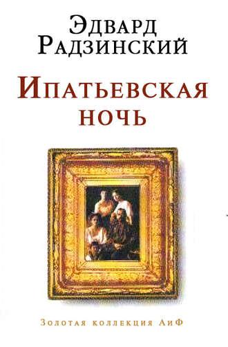 Эдвард Радзинский, Ипатьевская ночь