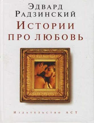Эдвард Радзинский, Истории про любовь