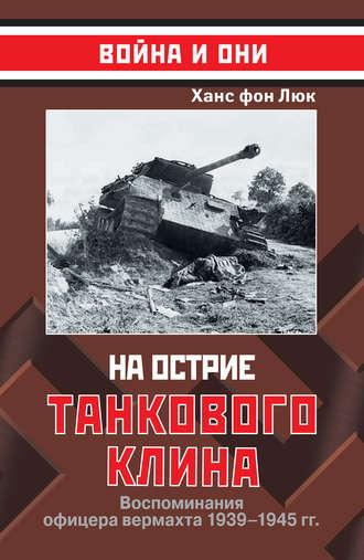Ханс фон Люк, На острие танкового клина. Воспоминания офицера вермахта 1939–1945