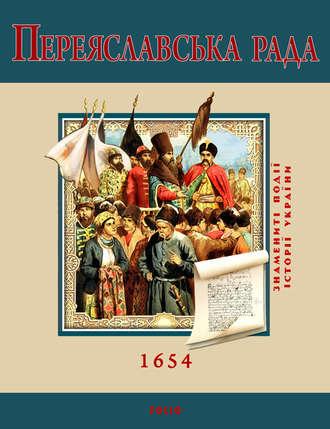 С. Швець, Переяславська Рада. 1654