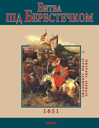 О. Кирієнко, С. Марченко, Битва під Берестечком. 1651