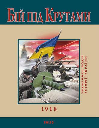 Ю. Сорока, Бій під Крутами. 1918