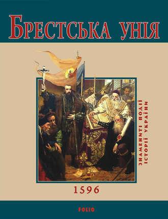 Ю. Сорока, Брестська Унія. 1596