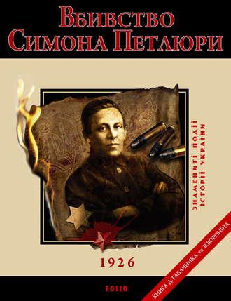 Дмитро Табачник, Віктор Воронін, Вбивство Петлюри. 1926