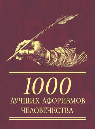 Сборник, 1000 лучших афоризмов человечества
