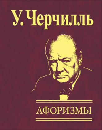 Уинстон Черчилль, Афоризмы