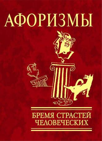 Сборник, Афоризмы. Бремя страстей человеческих