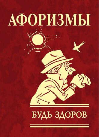 Юлия Иванова, Афоризмы. Будь здоров!