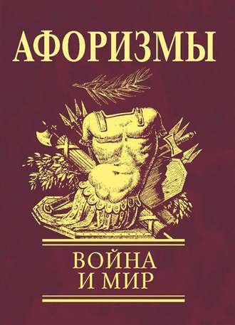 Сборник, Афоризмы. Война и мир
