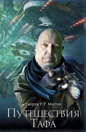 Джордж Мартин, Путешествия Тафа (сборник)
