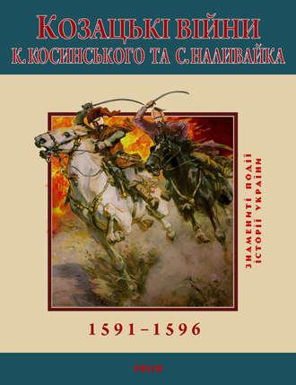 С. Леп'явко, Козацькі війни К. Косинського та С. Наливайка. 1591-1596