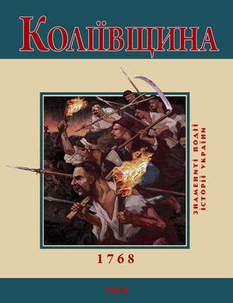 Ю. Бєлочкіна, Коліївщина. 1768