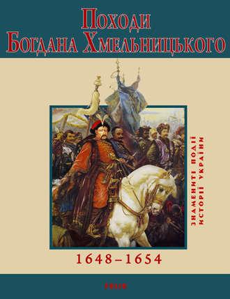 Ю. Сорока, Походи Богдана Хмельницького. 1648–1654
