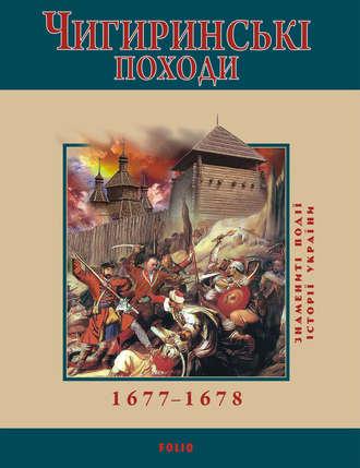 Ю. Сорока, Чигиринські походи. 1677–1678