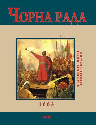 Ю. Сорока, Чорна Рада. 1663